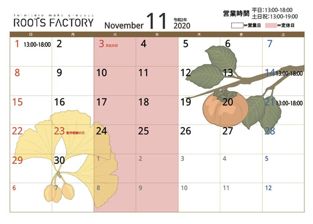 シモキタベース11月営業日カレンダー