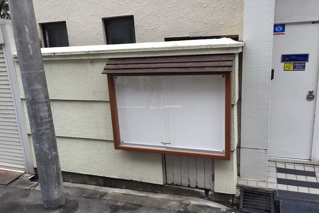 和風の屋根付き屋外掲示板オーダーメイド事例:M036