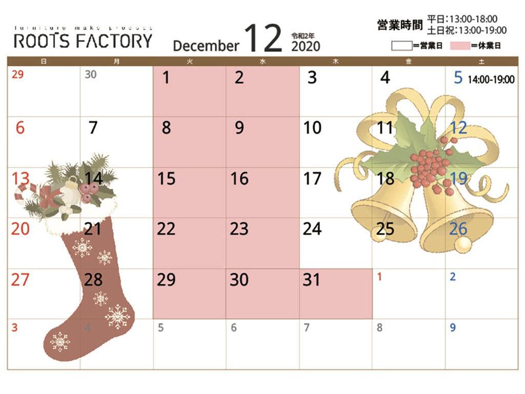 シモキタベース12月営業日カレンダー