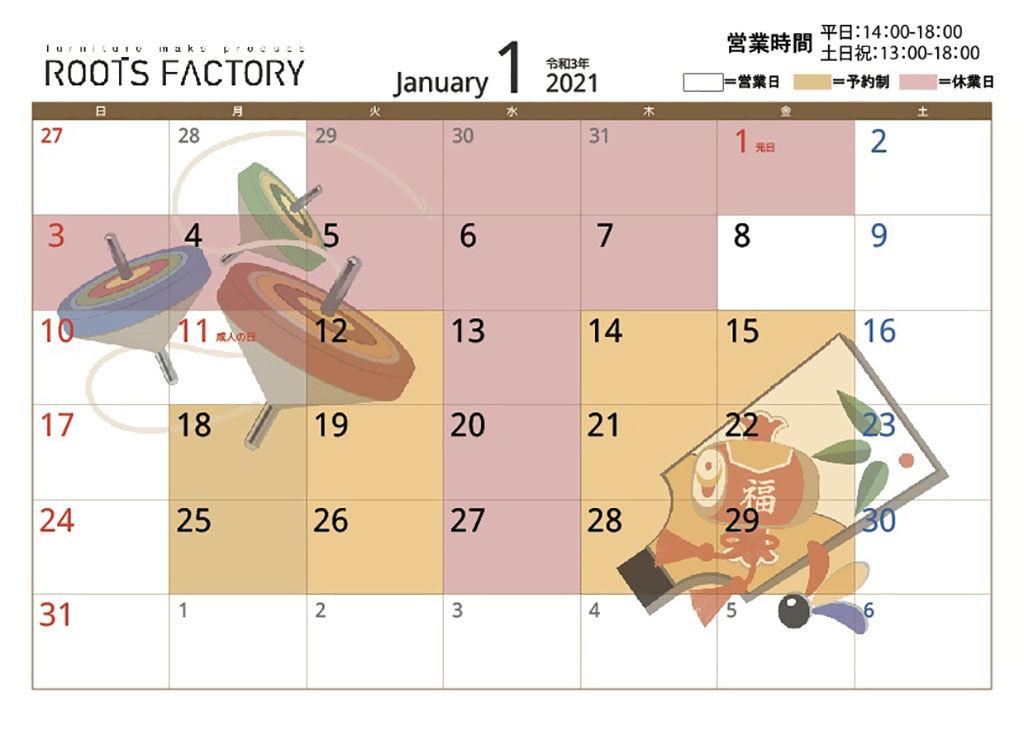 シモキタベース2021年1月営業日カレンダー