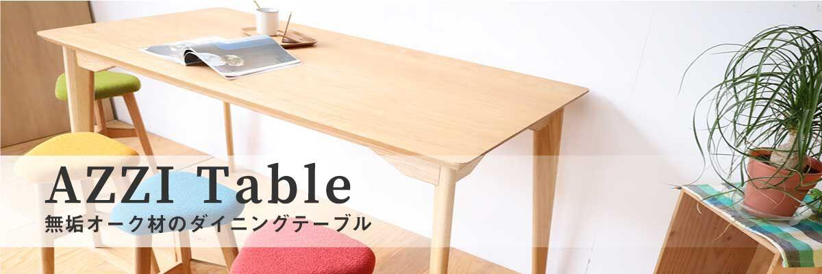 無垢オーク材のダイニングテーブル「AZZI-table」バナー