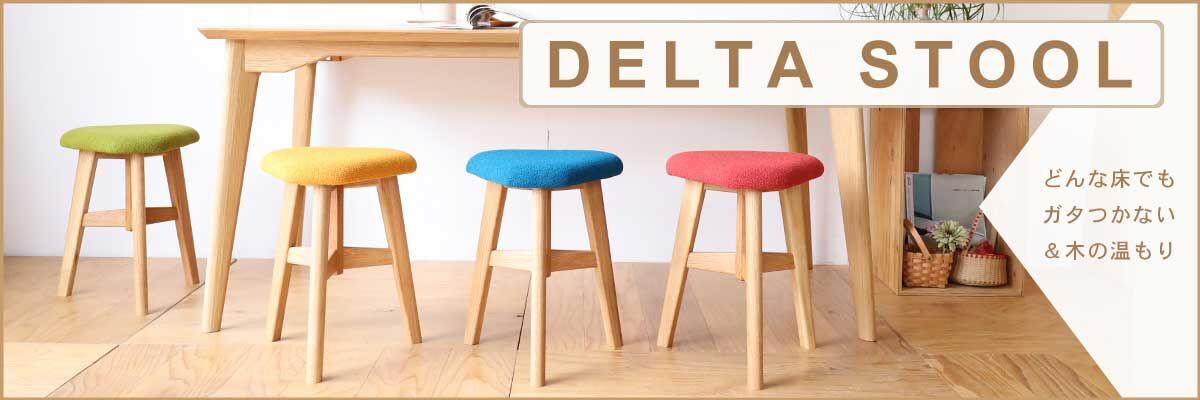 どんな床でもガタつかない&木の温もり「DELTA STOOL」バナー