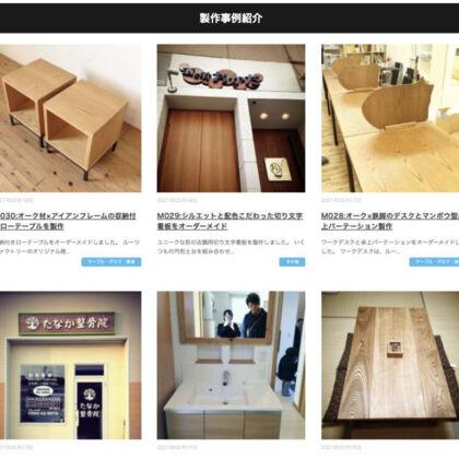 家具製作事例紹介ページ〜R030更新