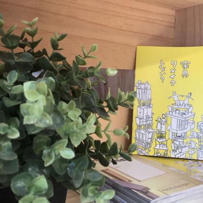 ルーツファクトリーの家具のリメイクが詰まったパンフレット