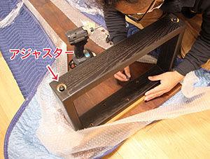 テーブルなどのガタつき対処方法 アイキャッチ