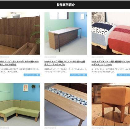 家具製作事例紹介ページ〜R045更新