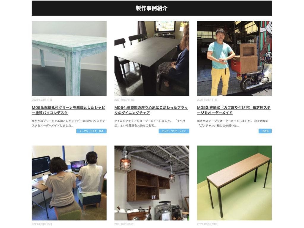 家具製作事例紹介ページ〜R055更新