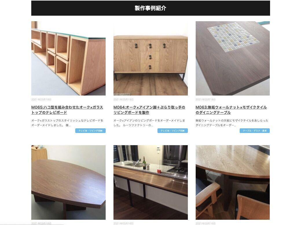 家具製作事例紹介ページ〜R065更新