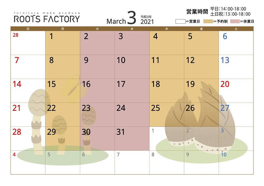 東京店シモキタベース2021年3月営業日カレンダー