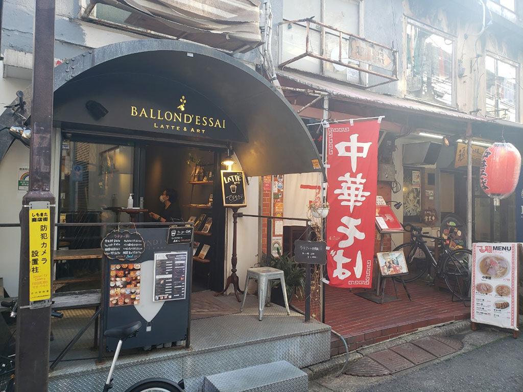 雰囲気のある下北沢の老舗のラーメン屋さん