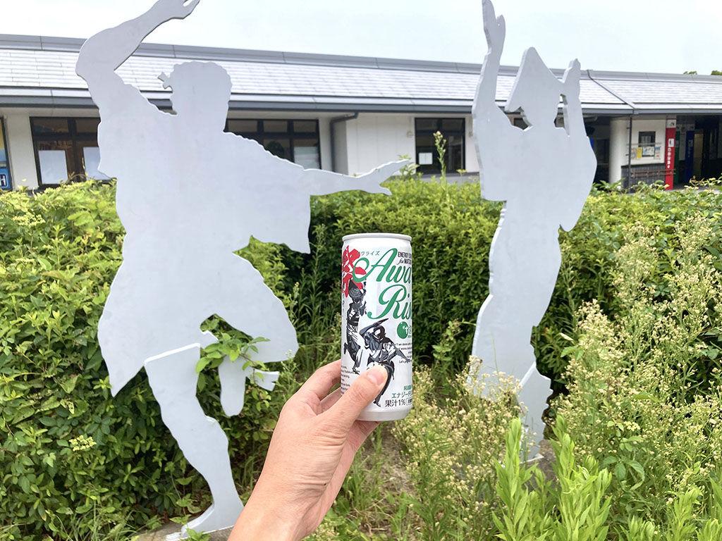 徳島のご当地エナジードリンク『アワライズ』