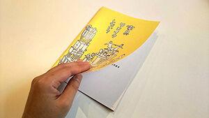 家具リメイクのパンフレット アイキャッチ