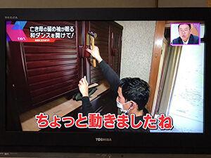 『かんさい情報ネットten.』で和タンスの開かずの扉をオープン アイキャッチ