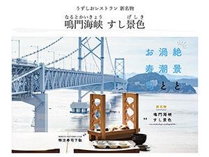 『鳴門海峡すし景色』の寿司下駄製作 アイキャッチ