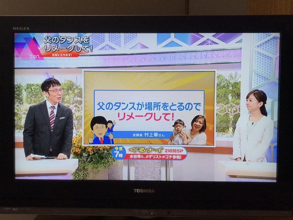 読売テレビ『かんさい情報ネットten.』の『アナタの味方!お役に立ちます!』のコーナーで家具のリメイクのご依頼