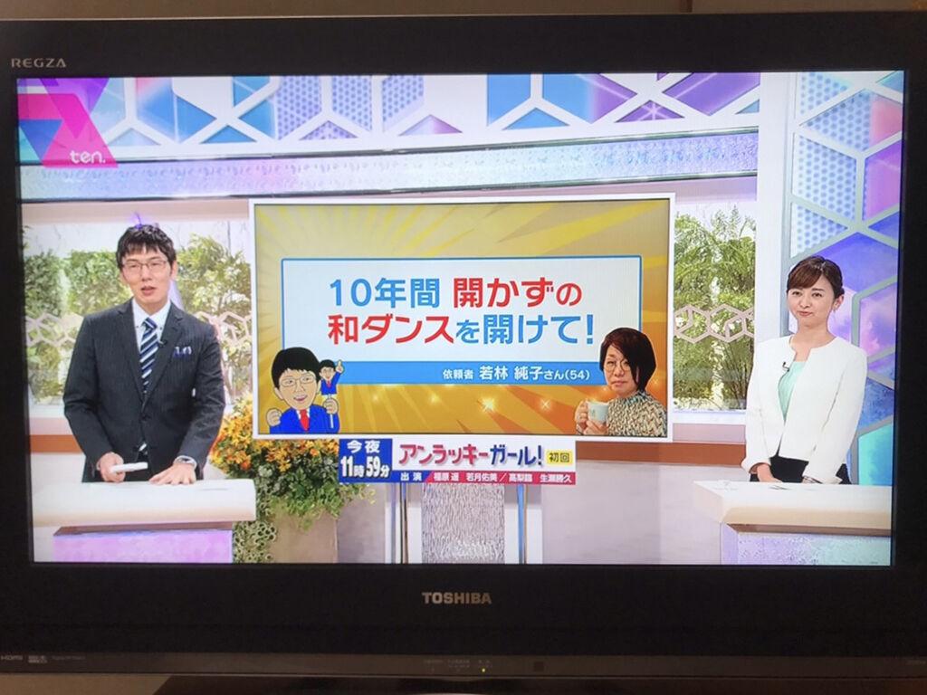 浅越ゴエさんのコーナー「アナタの味方!お役に立ちます!」にて、「10年間開かずの和タンスを開けて」とのご依頼