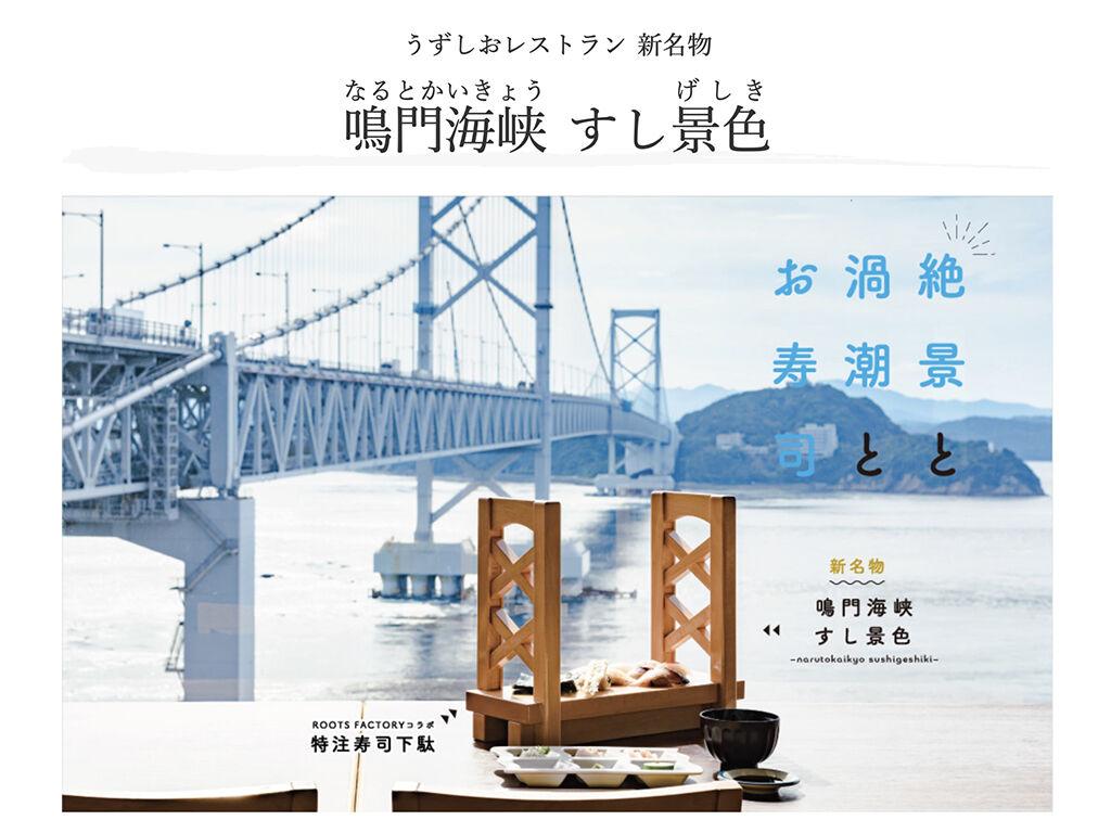 うずしおレストラン公式サイトより『鳴門海峡すし景色』
